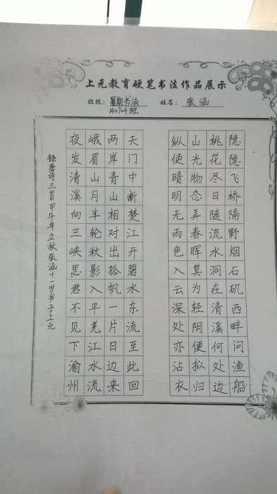 如何练习硬笔书法/硬笔书法考级/小学生硬笔书法规范
