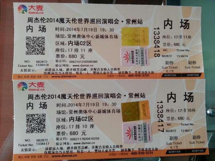 周杰伦2014摩天伦世界巡回演唱会-常州站_常