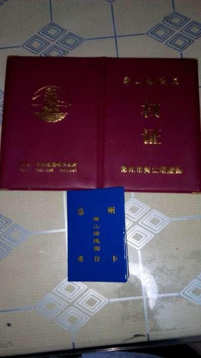 查家湾,是经江苏省民政厅审核批准,并通过常州市六部门验收合格的合法