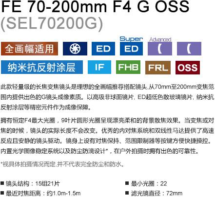 常州地区直出全新索尼70-200F4小三元长焦镜头