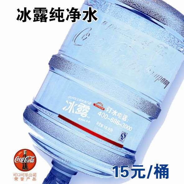可口可乐冰露桶装水,纯净水--------武进湖塘服务部 - [举报]