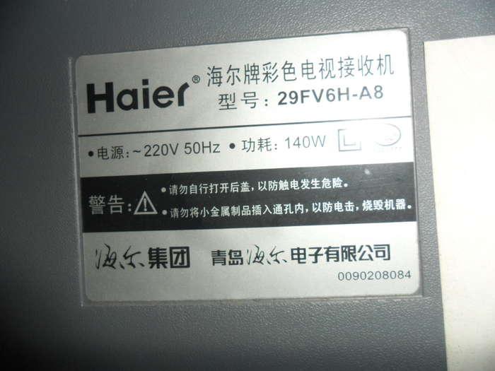 海尔29寸纯平电视机出售