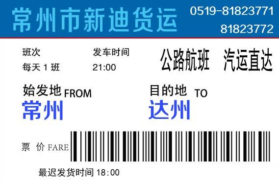 常州到达州货运公司→15961111663