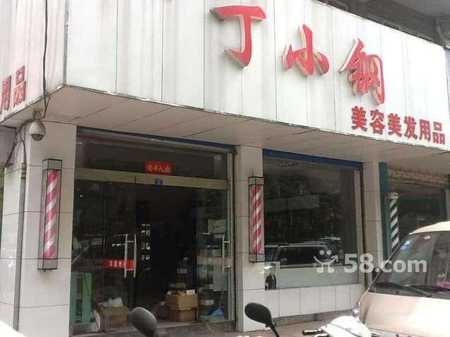 丁小刚美容美发用品公司_常州销售_化龙巷分类信息图片