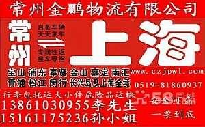 常州到上海货运公司 物流专线 特快港口进仓 危