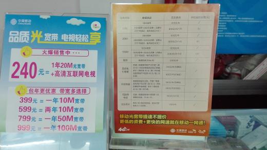 装宽带送100元话费 元旦大优惠移动宽带20M