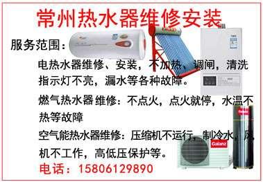 阳极镁棒,密封圈,指示灯,安全阀,泄压阀,单向阀成都热水器售后安装图片