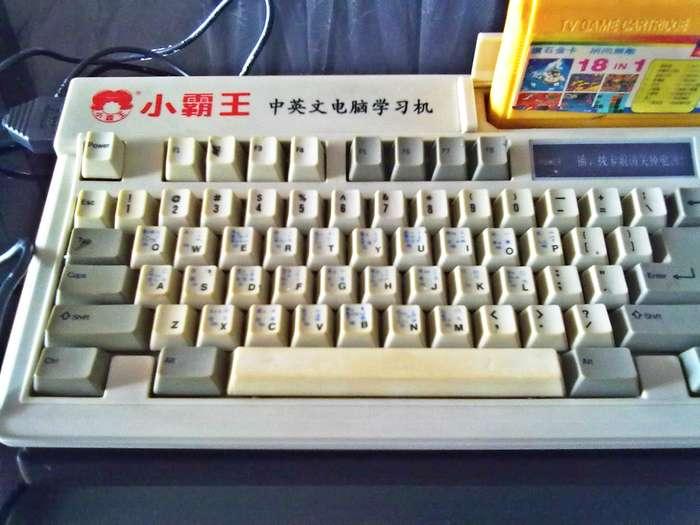 小霸王中英文电脑学习机