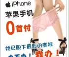苹果系列手机全面降价,支持0首付分期!