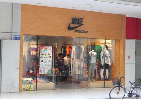 现在开一个实体店,只卖阿迪耐克鞋子,高仿的,或者从厂家拿的货,不是
