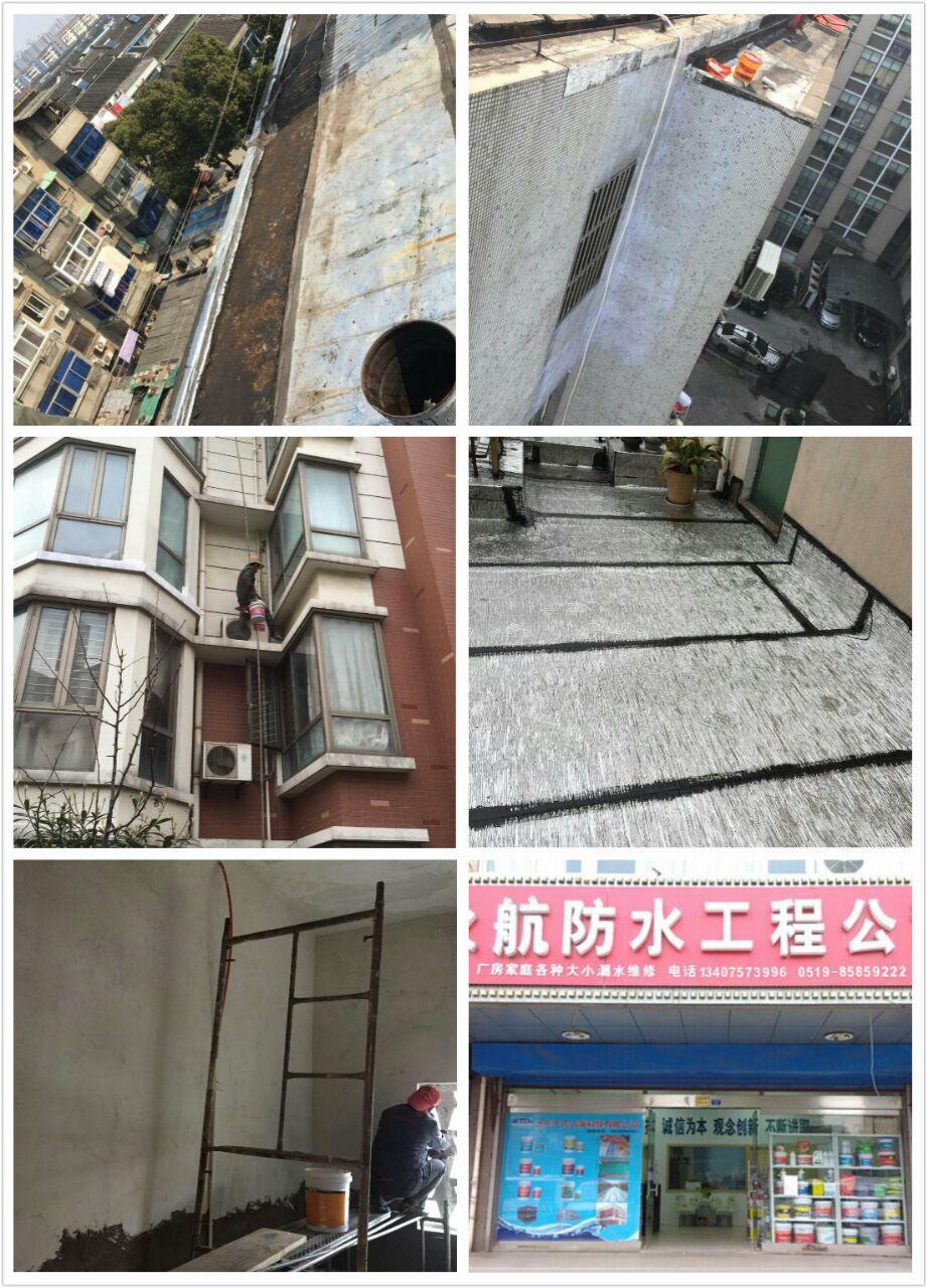 常州市天宁区永航防水工程公司(屋顶防水