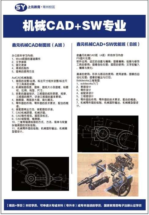 机械工程师培训,CAD制图软件技学习,常州机cad时指定插入点粘贴复制图片