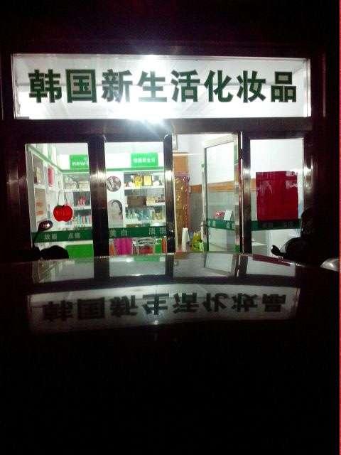 转让韩国新生活化妆品店