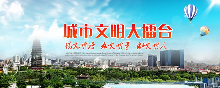 城市文明大擂台(第十四期2011.6.30)