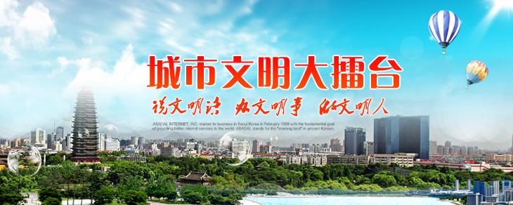 城市文明大擂台(第十五期2011.07.07)