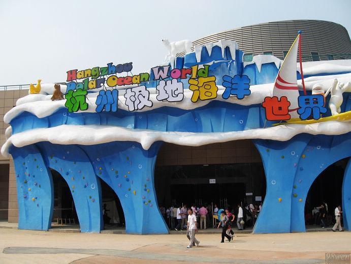 杭州野生动物园,极地海洋世界一日游