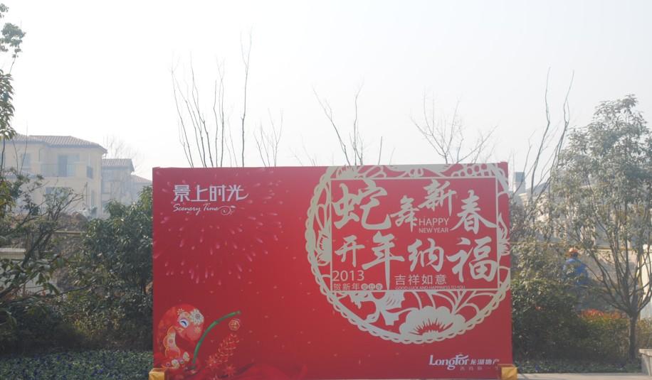 【房地产企业新年祝福语】