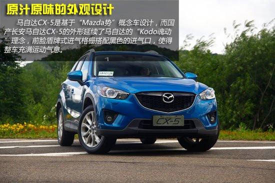 长安马自达cx-5购车手册高清图片