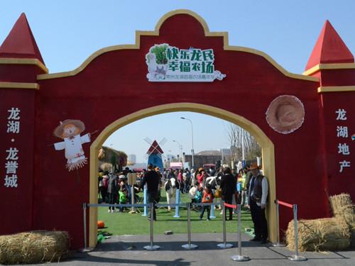 龙湖首届农场嘉年华精彩连续不断 体验动物园就来龙誉