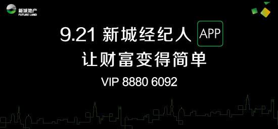 9.21新城经纪人APP全球首发