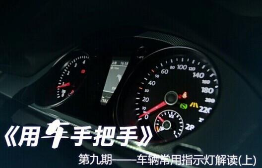 九期 车辆常用指示灯解读 上高清图片