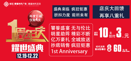 一分钟读懂邹区泰富时代广场店庆,年底搜街全攻略