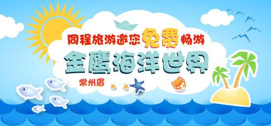 """同程旅游金鹰海洋世界首届""""彩陶节""""开幕!"""