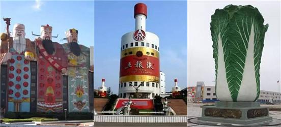 吓坏迪拜!细数中国各地的奇葩建筑