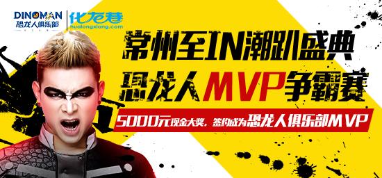 【至IN潮趴】潮人招募×恐龙人俱乐部MVP争霸赛火热开战!