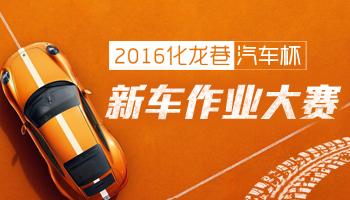 【化龙巷汽车杯】新车作业大赛开始报名啦!记录你的买车之路'