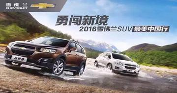 雪佛兰SUV最美中国行——草原天路篇'