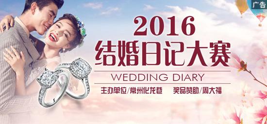 2016【结婚日记】大赛,开贴周大福送你15分裸钻