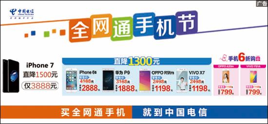 """全网通手机节,换""""7""""直降1500,更多手机六折购"""