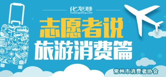 """【乐游龙城】常州市旅游消费调查""""卧底""""报告呈上"""