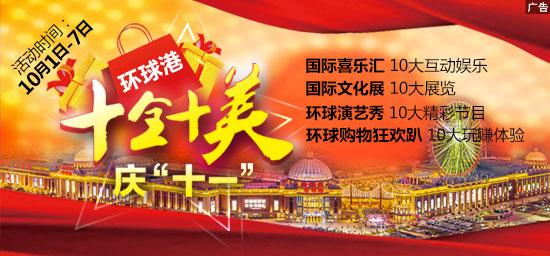 【江南环球港】有了这个十全十美的好消息,国庆照样High