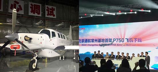 常州这下牛大发!北京通航常州基地首架P-750飞机复装下线
