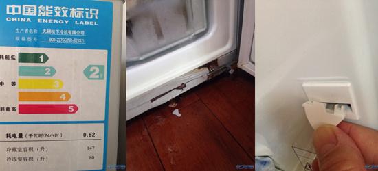 痛批松下冰箱!两个月竟然成了这幅摸样
