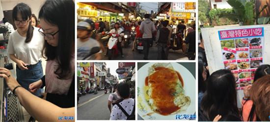 常旅商旅游管理系:我的台湾交流研修之旅