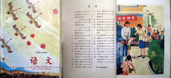 组图分享:80后小学语文第一册,你还记得吗?