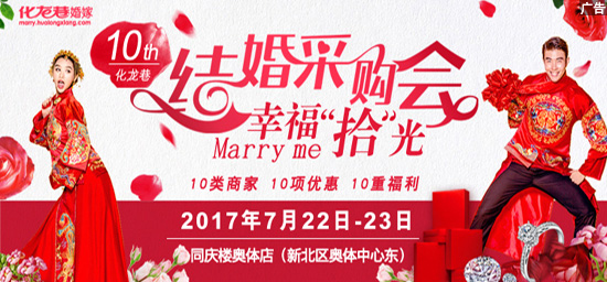 《幸福拾光——化龙巷第10届结婚采购会》正式启动