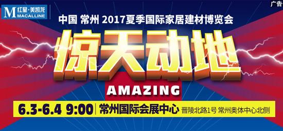 化龙巷夏季家博会,60家国际知名品牌