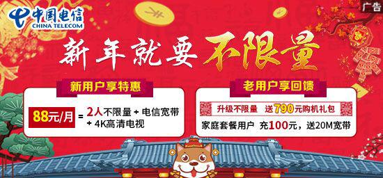 中国电信新春贺礼,新年就要不限量!