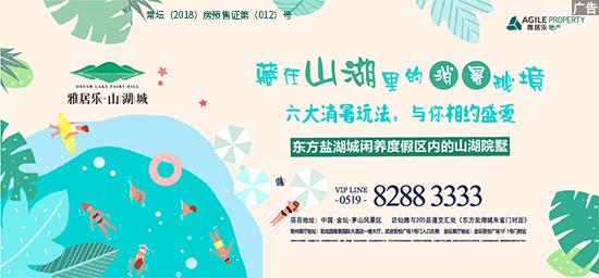 山湖城消夏节属于你的清新盛夏