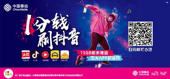 1分钱刷抖音!15G超大流量让你中秋国庆流量尽情享,抖音放肆刷!