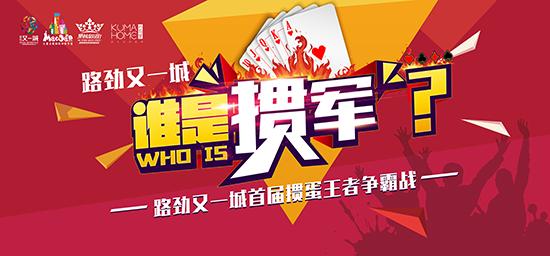 谁是龙城掼蛋王!10月27齐聚路劲又一城!争夺千元现金大奖!