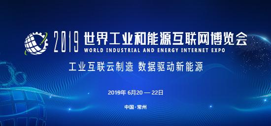 2019世界工业和能源互联网博览会