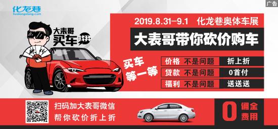 8月31-9月1日,化龙巷大表哥带你砍价购车