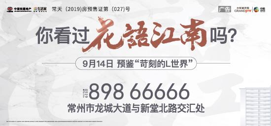 """你看过花语江南玛?9月14日预鉴""""苛刻的L世界"""""""