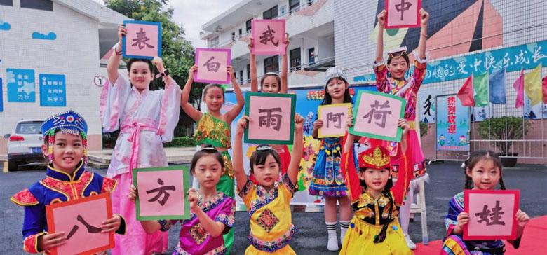 丽华新村第三小学开学典礼:雨荷萌娃归,共话山河美