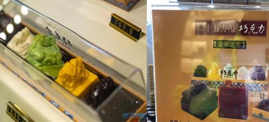 故宫出巧克力了,皇帝御玺造型!好看是好看,价格太贵了